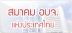 สมาคม อบจ. แห่งประเทศไทย